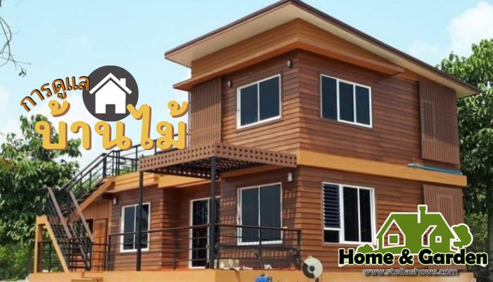 บ้านไม้ต้องเลือกและดูแลอย่างไร บ้านไม้นั้นเราสามารถที่จะดูแลให้อยู่ทนทานและเกิดความสวยงามได้สำหรับใครที่มีใจพิสมัย บ้านไม้แบบโบราณ