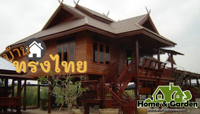 บ้านทรงไทย เป็นบ้านรูปแบบเฉพาะของไทยซึ่งมีทั้งของภาคกลาง ก่อสร้างด้วยไม้เป็นส่วนใหญ่ เนื่องจากบ้านไทย หรือเรือนไทยนั้นจะสร้างเป็นหลัง