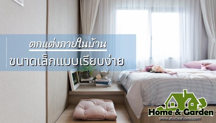 ตกแต่งภายในบ้านขนาดเล็กแบบเรียบง่าย การตกแต่งภายในบ้านภายในห้องที่มีขนาดเล็ก มีหลายแบบหลายวิธีและก็หลายขั้นตอนนะการทำแบบเรียบง่ายประหยัด