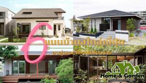รวม 4 แบบบ้านสไตล์ญี่ปุ่นที่ดูอบอุ่นและมีความเรียบง่าย สำหรับแบบบ้านในสไตล์ญี่ปุ่น ถือว่าเป็นบ้านที่มีขนาดเล็กมีการตกแต่งในแบบที่เรียบง่าย