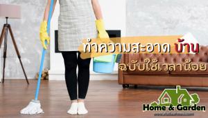5 สุดยอดเทคนิคการทำความสะอาดบ้าน ฉบับใช้เวลาน้อย หลายครั้งที่ทำความสะอาดเราอาจจะมีความสับสนว่า ควรเริ่มต้นทำความสะอาดที่ไหนก่อนดี