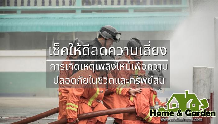 เช็คให้ดี ลดความเสี่ยงการเกิดเหตุเพลิงไหม้ เข้าฤดูร้อนทีไรข่าวเรื่องไฟไหม้ก็มาทุกครั้ง อุณหภูมิที่ร้อนจัดของประเทศไทยนั้นก็เป็นส่วนหนึ่ง