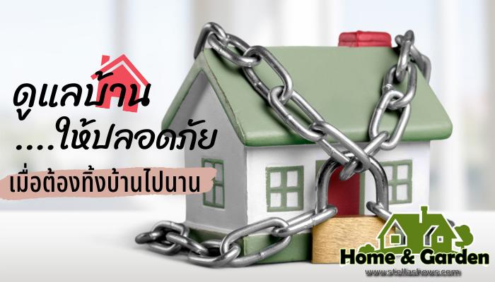 ดูแลบ้านอย่างไรให้ปลอดภัยเมื่อต้องทิ้งบ้านไปนาน การทิ้งบ้านไว้นานๆ นั้นนก่อนจะออกจากบ้านจำเป็นจะต้องเช็คหลายอย่าง เพื่อให้มีความปลอดภัย