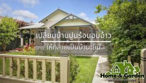 เปลี่ยนบ้านปูนร้อนอบอ้าวให้กลายเป็นบ้านเย็นประหยัดพลังงาน แค่เปิดพัดลมอาจไม่เพียงพอสำหรับบางคนและบ้านบางหลังโดยเฉพาะบ้านปูนที่ร้อนอบอ้าว