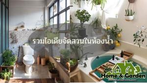 รวมไอเดียจัดสวนในห้องน้ำ เมื่อพูดถึงการตกแต่งบ้านและจัดสวนแล้ว ใคร ๆก็ต้องนึกถึงสวนหลังบ้าน ตกแต่งห้องนอนและ ห้องนั่งเล่นใช่ไหม