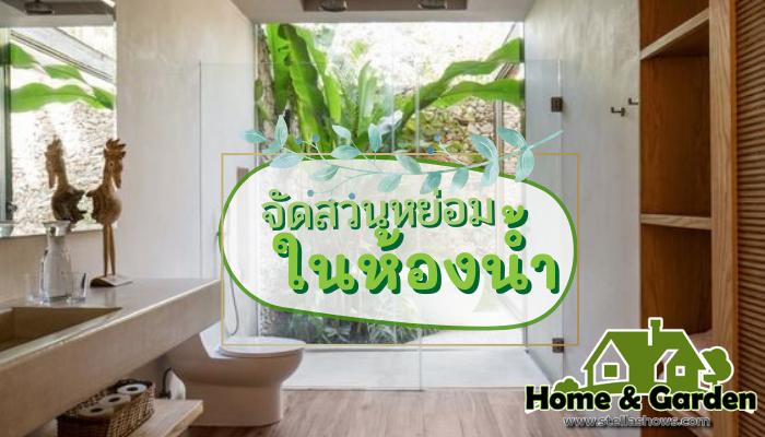 จัดสวนหย่อมในห้องน้ำ ไอเดียการจัด สวนหย่อมในห้องน้ำ อาจแตกต่างกันไปตามขนาดพื้นที่และความชอบของแต่ละคน บางคนออกแบบจัดสวนง่ายๆ ด้วยตัวเอง