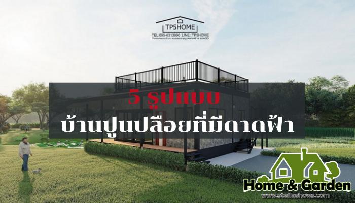 5 รูปแบบ บ้านปูนปลือยที่มีดาดฟ้า รูปแบบของบ้านปูนเปลือย มีดาดฟ้านั้นหากจะนำมาถอดความหมายแล้ว บ้านปูนเปลือยส่วนมาจะนิยมนำมาใช้กับบ้าน